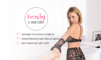 IVON.bg ™ откри новия си магазин