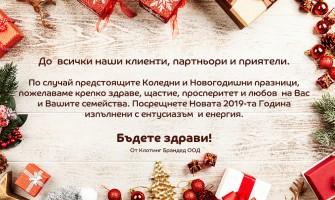 Весели празници :) + [Работно време]